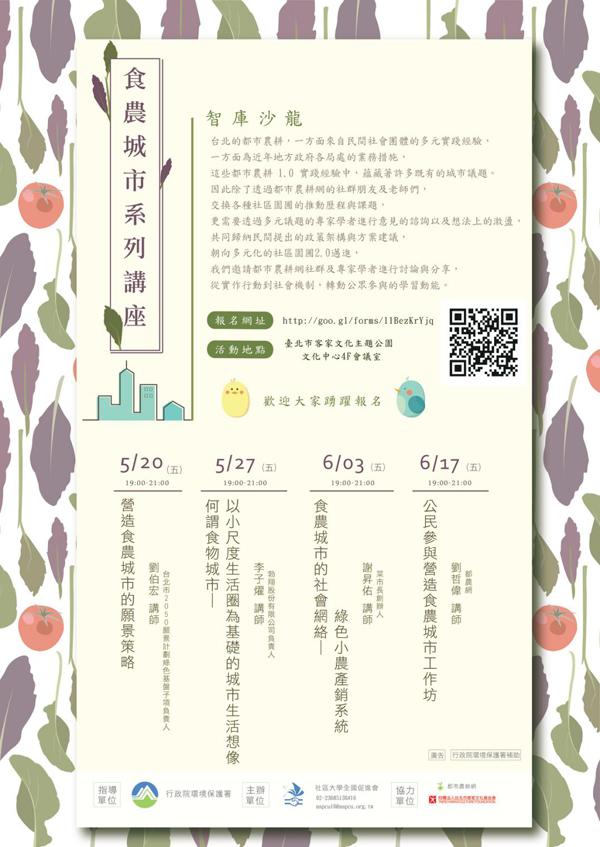 event-105-食農城市沙龍-poster.jpg