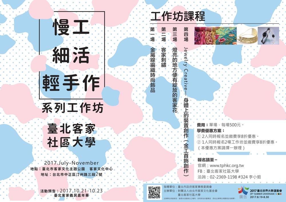 workshop-106-2-慢工•細活•輕手作-1.jpg
