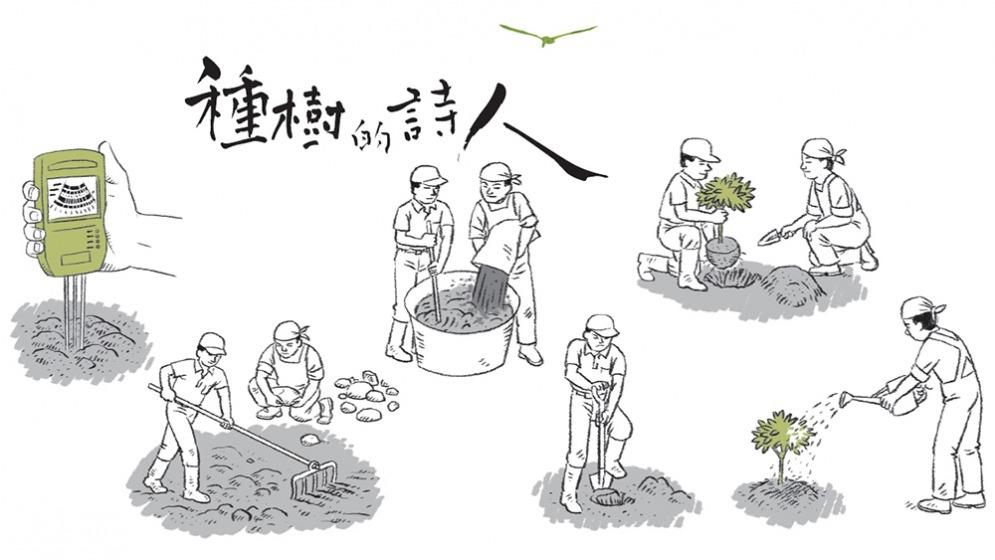 (圖片取自《種樹的詩人》,版權所有:果力文化。)