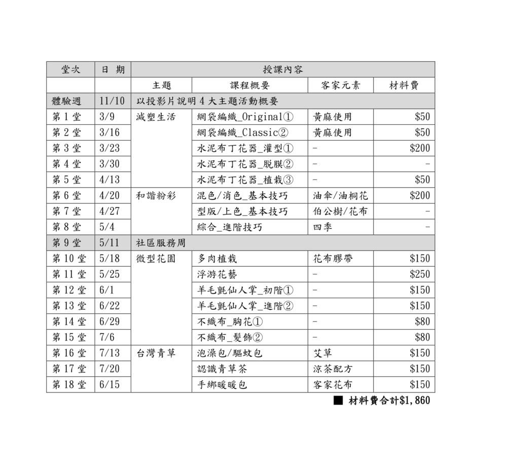 單堂課程表-01.png
