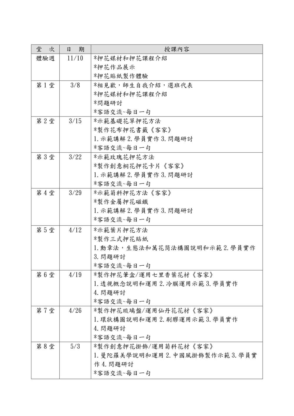 單堂課程表-03.png