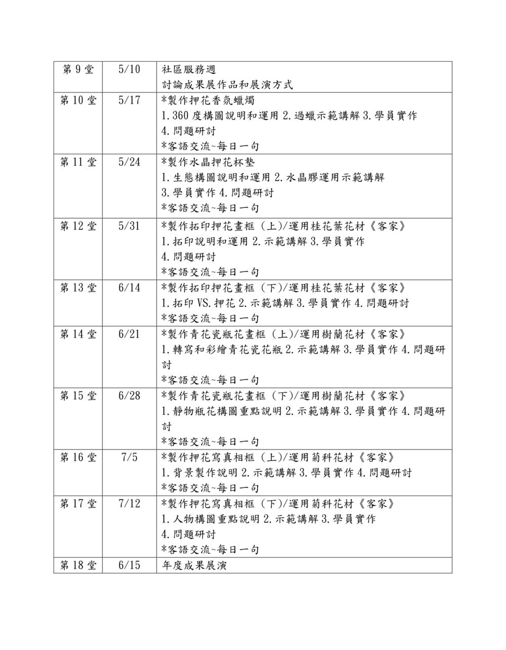 單堂課程表-04.png