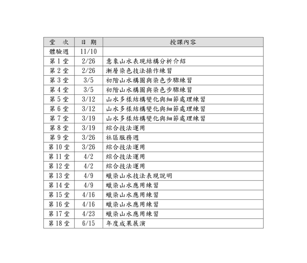 單堂課程表-05.png