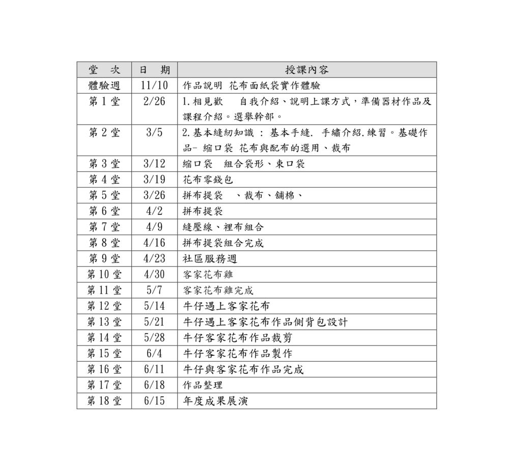 單堂課程表-07.png