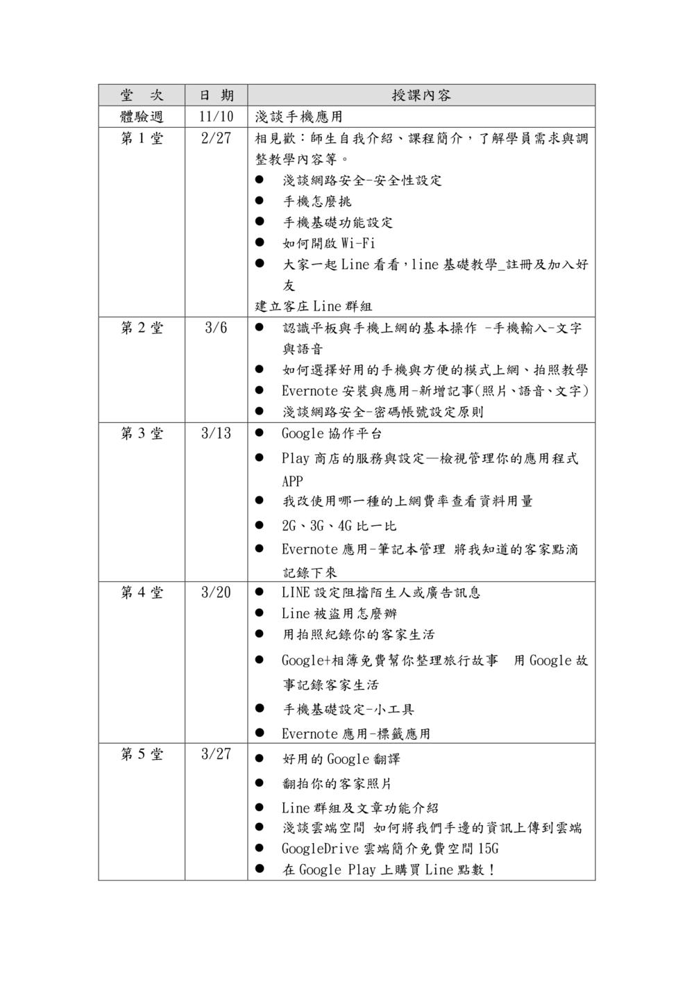 單堂課程表-13.png