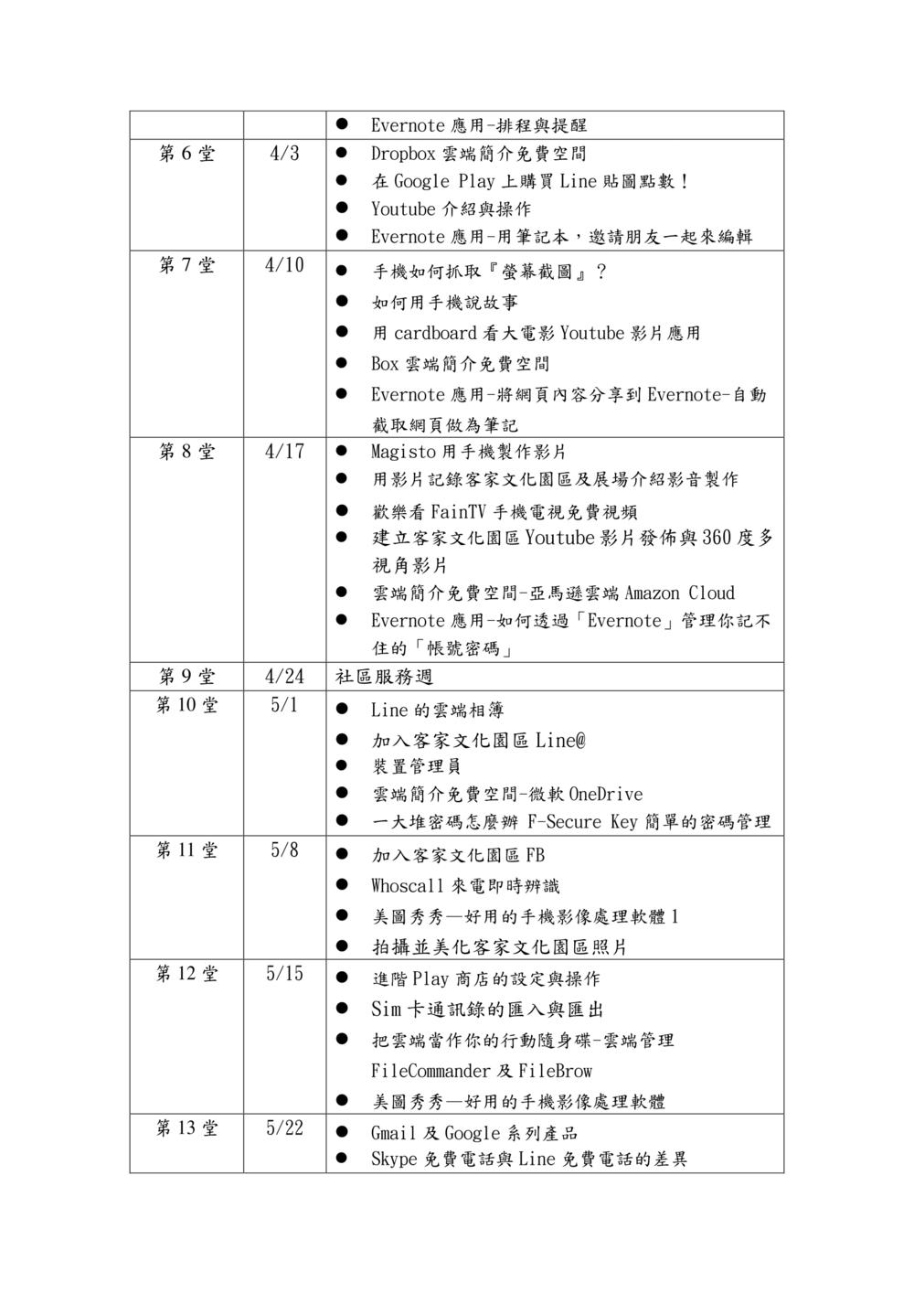 單堂課程表-14.png