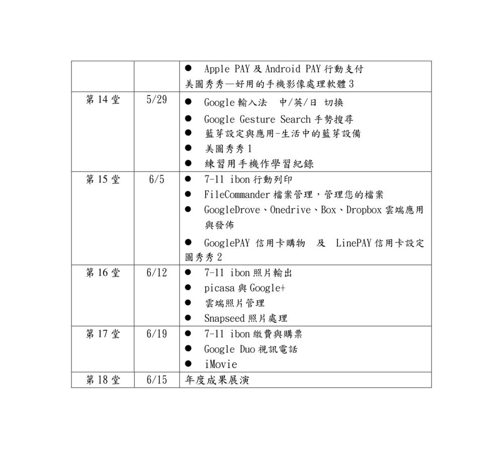 單堂課程表-15.png