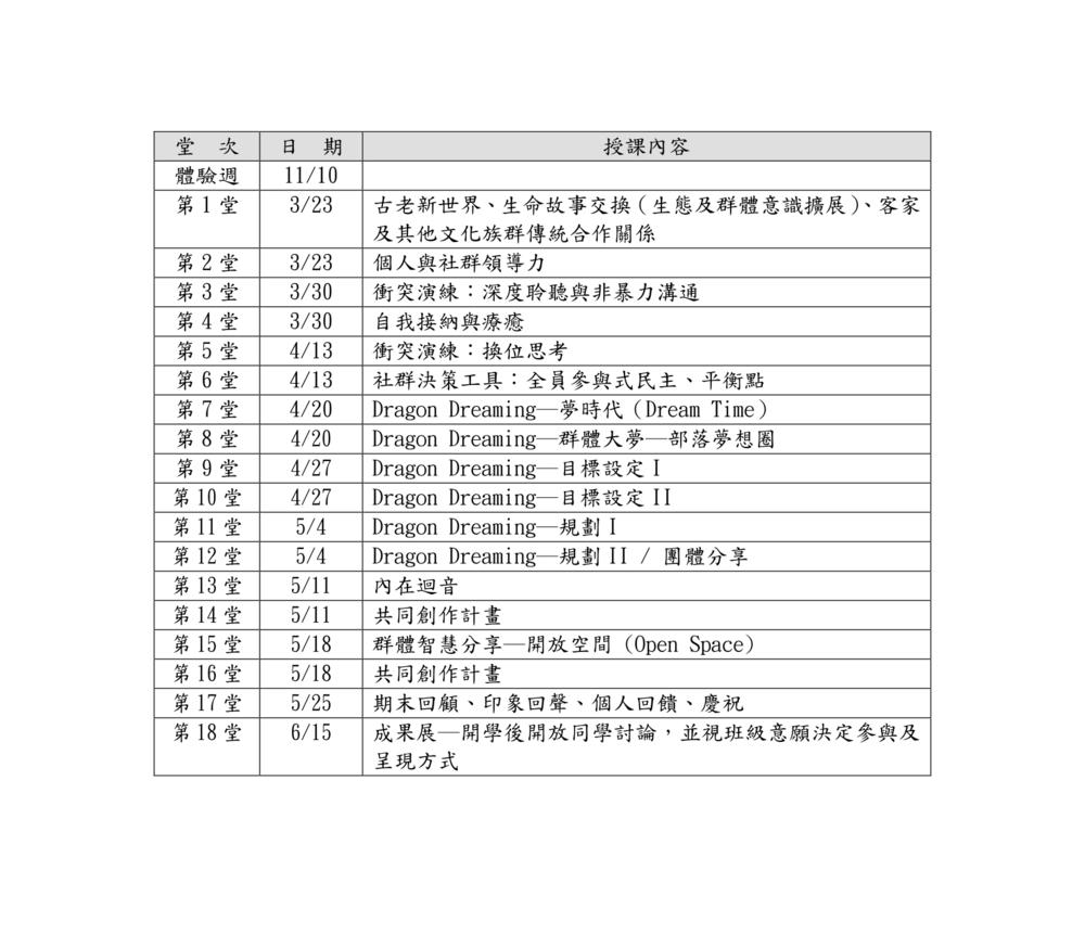 單堂課程表-18.png