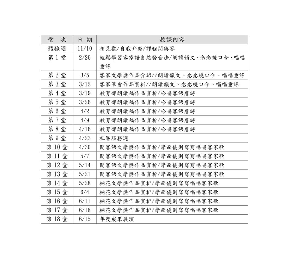 單堂課程表-19.png