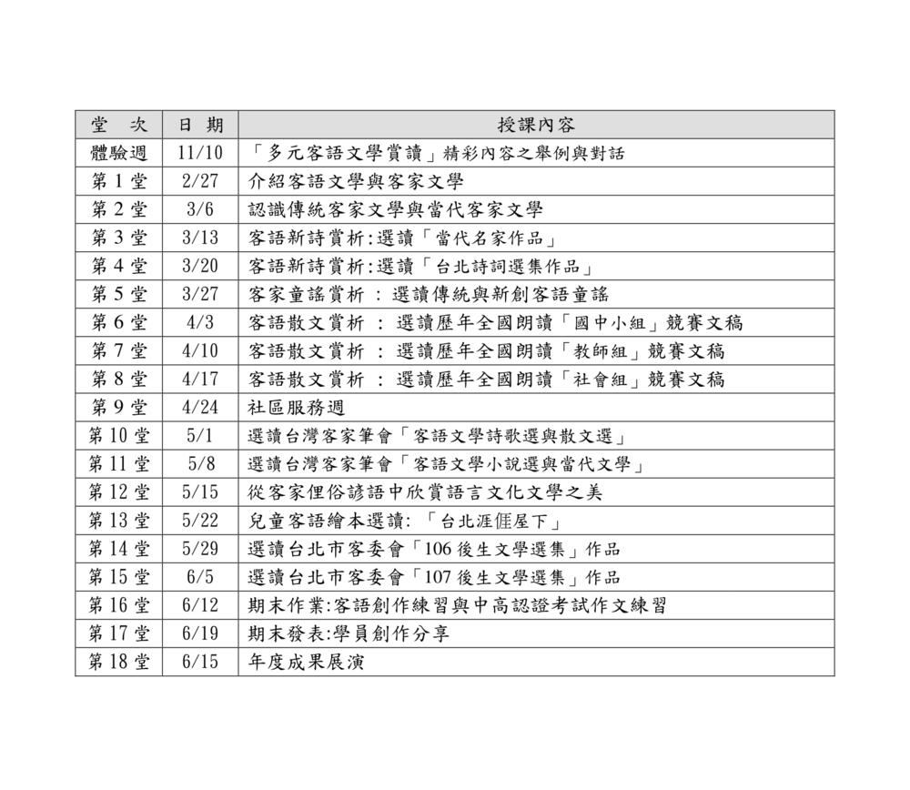 單堂課程表-20.png