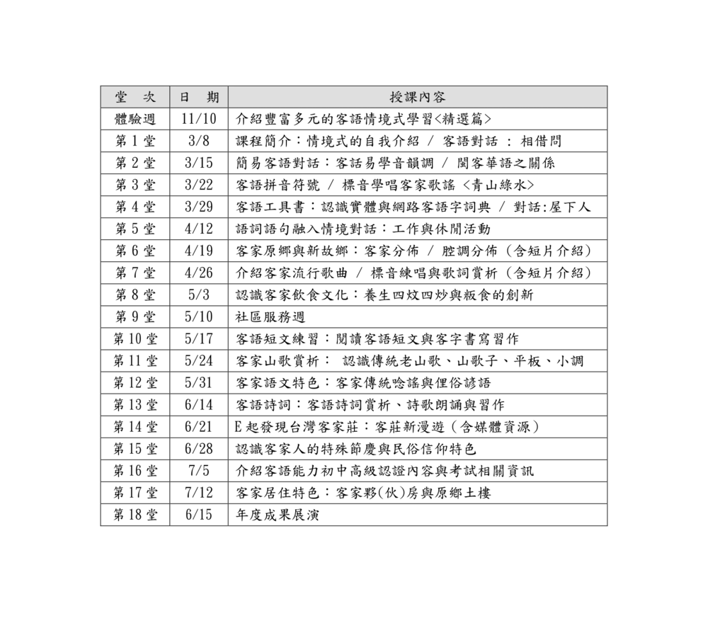 單堂課程表-23.png