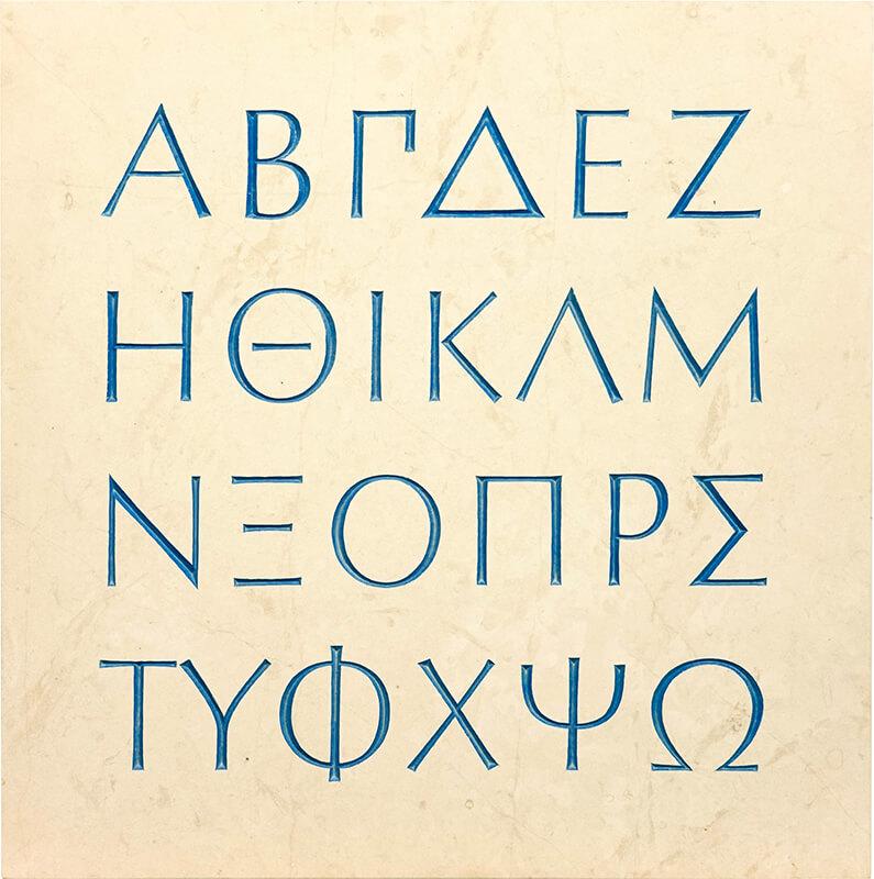 Greek alphabet by Eric Marland & Josh Larkum — The Lettering Arts Trust