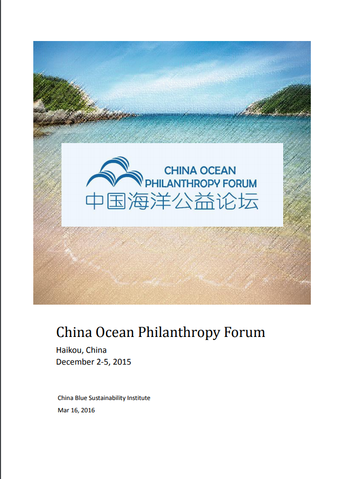 Summary Report on the 1st China Ocean Philanthropy Forum - China Blue Sustainability Institute | 2016