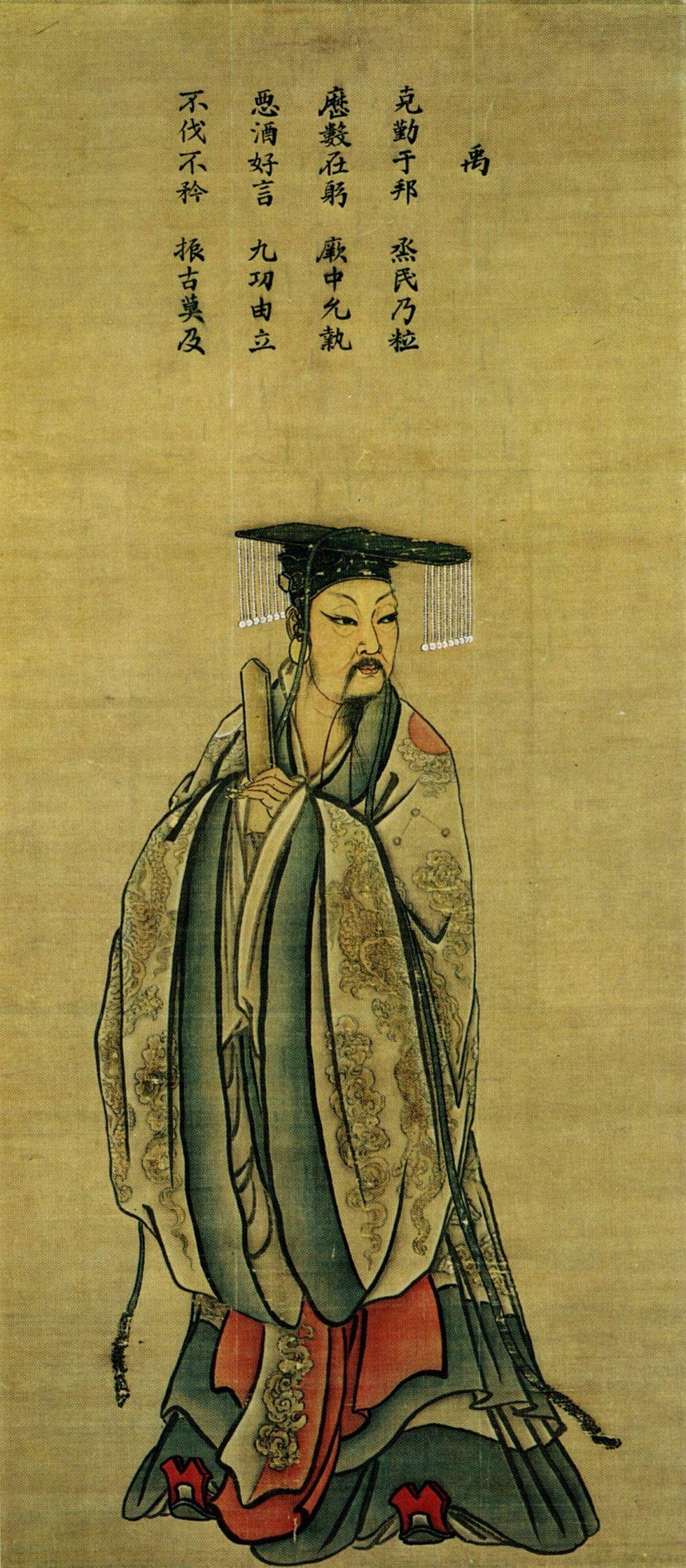 King Yu of Xia |  Ma Lin/Wikimedia Commons