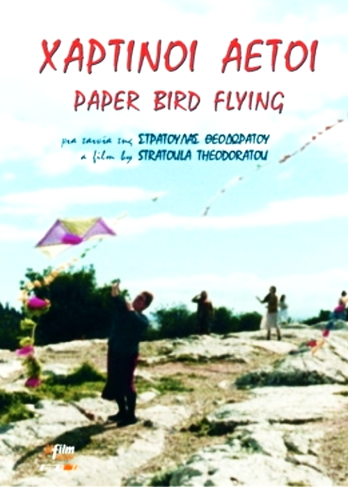 Parer Bird Flying (2002)