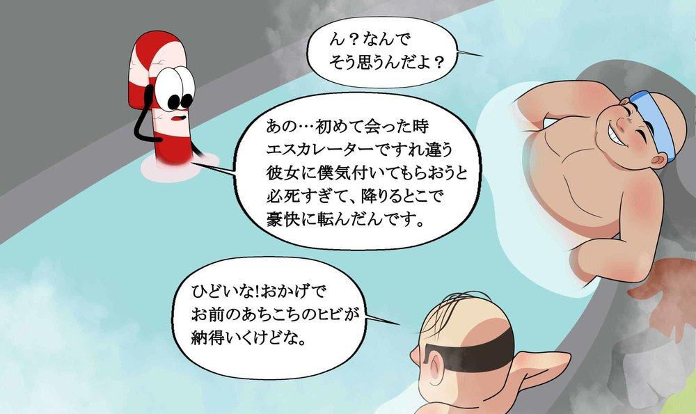 Onsen_14-min.jpg