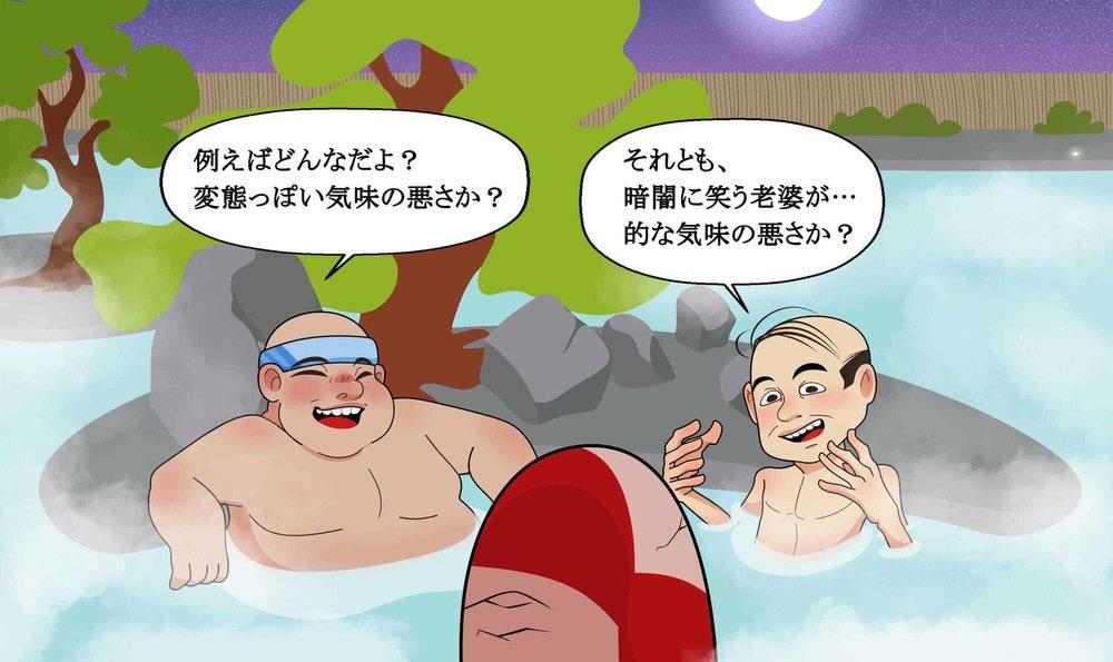 Onsen_16 (repeat)-min.jpg