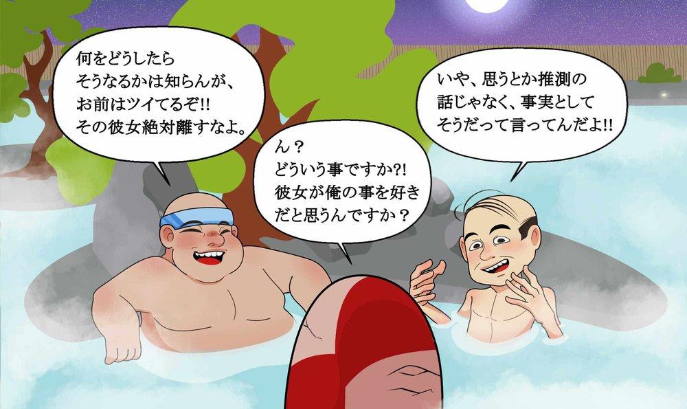 Onsen_41a-min.jpg