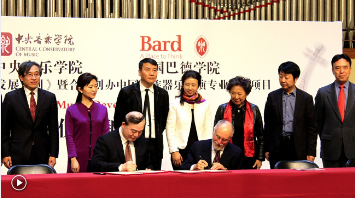 CGTN US CHINA MUSIC INSTITUTE at BARD.png