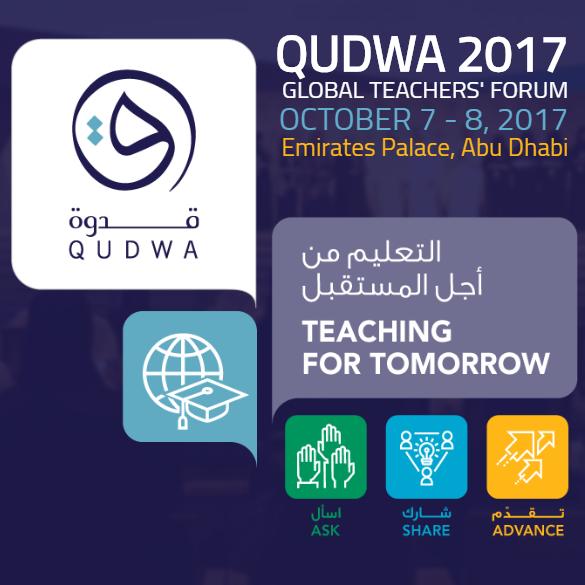 Qudwa 2017.png