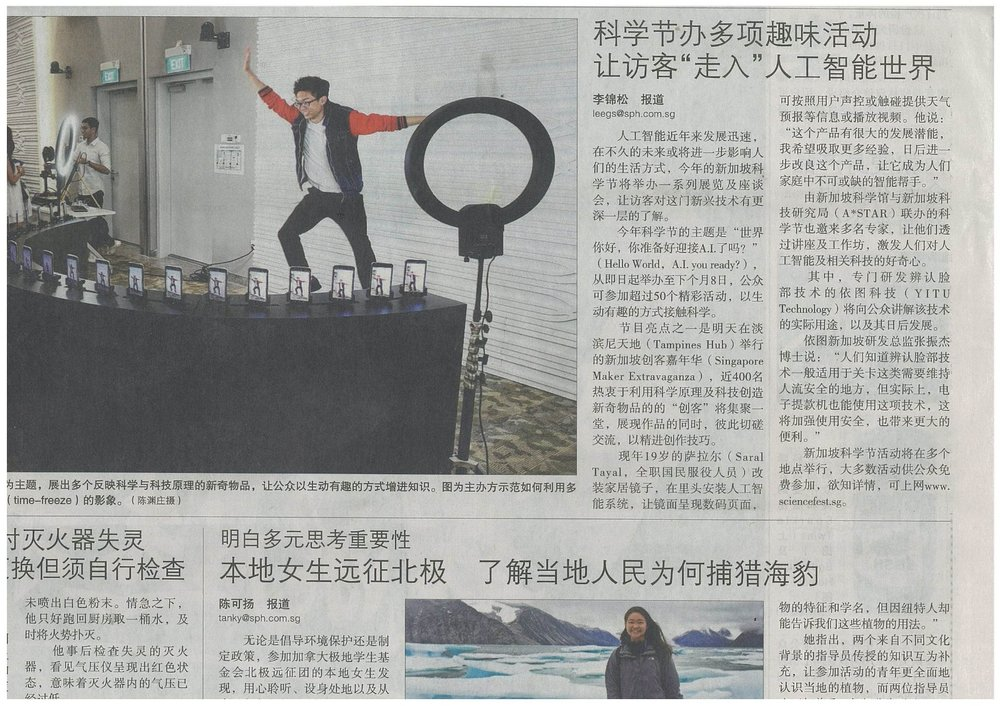 Saral Tayal Tinker-Spark ZaoBao newspaper article.jpg