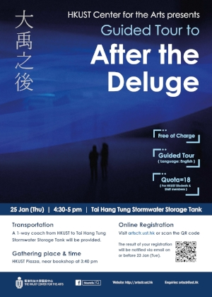 Poster_Guided Tour to After the Deluge_20180125-01.jpg