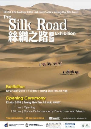 Poster_The Silk Road Exhibition_20180312_0327.jpg