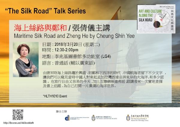 Poster_Talk_Zheng He by Cheung Shin Yee_20180320.jpg