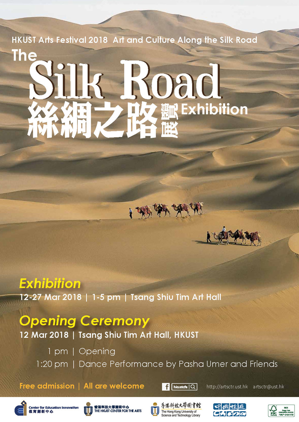 The Silk Road Exhibition 絲綢之路展覽  Mar 12-27, 2018
