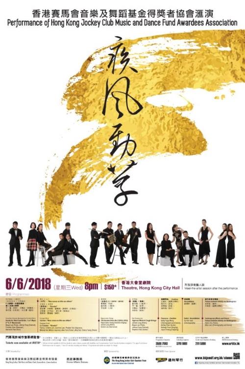 HKJCMDFAA_2018_Poster_2.JPG