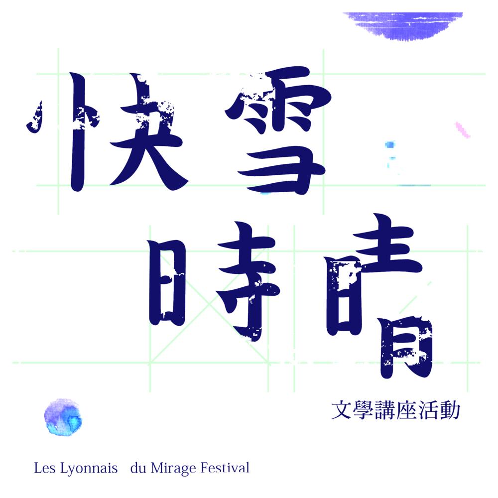引經典文物入戲談《快雪時晴》文本創作 - 11月7日, 12:30-14:00施如芳 SHIH JU-FANG台灣中生代傳統戲劇劇作家
