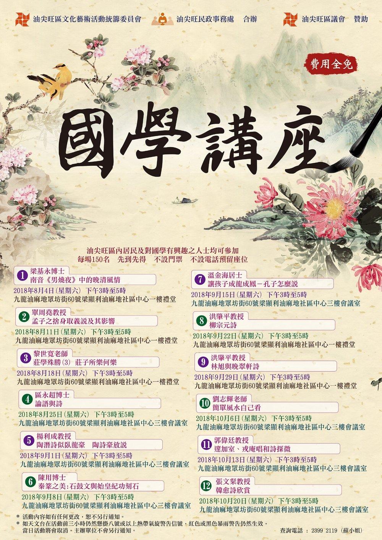 國學講座_海報 (2).jpg