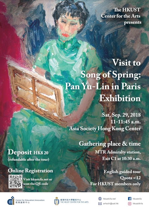 Poster_Visit to Song of Spring Pan Yu-Lin in Paris Exhibition_20180929-01.jpg