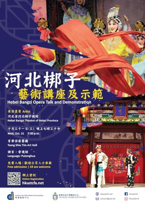 Poster_Hebei Bangzi Opera_Talk and Demonstration_20181031-01.jpg