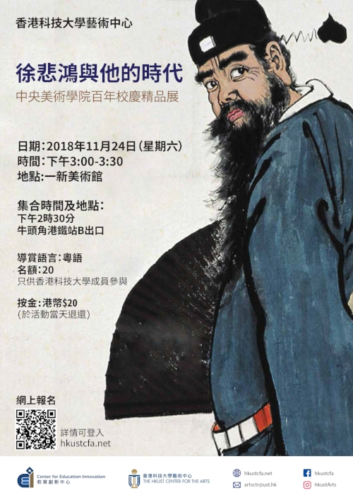 Poster_Visit to XU Beihong and His Times Exhibition_Final.jpg