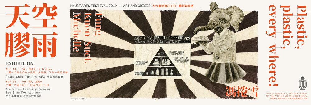 HKUST Arts Festival 2019 - Plastic, plastic, every where!
