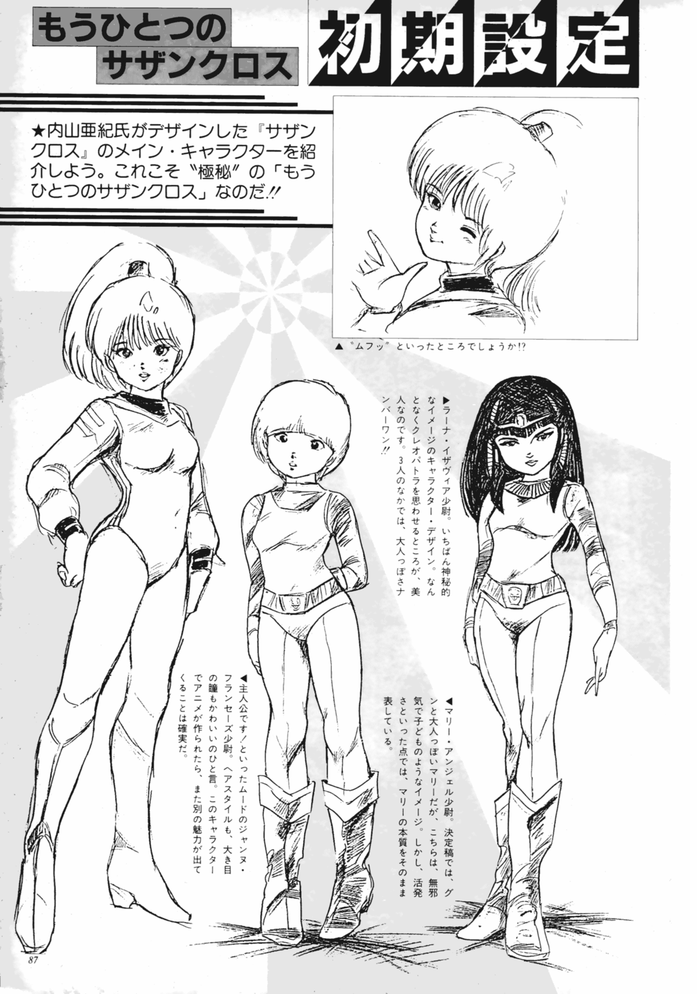 Aki Uchiyama's original character designs