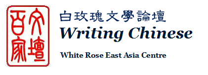 writing chinese logo.png