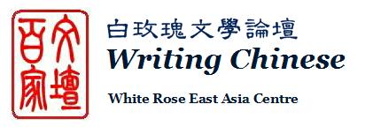 writing chinese logo.png