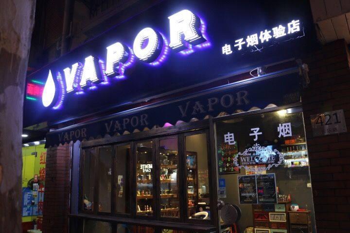 shanghai vapor.jpg