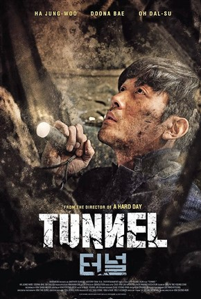 tunnel_teo_neol.jpg