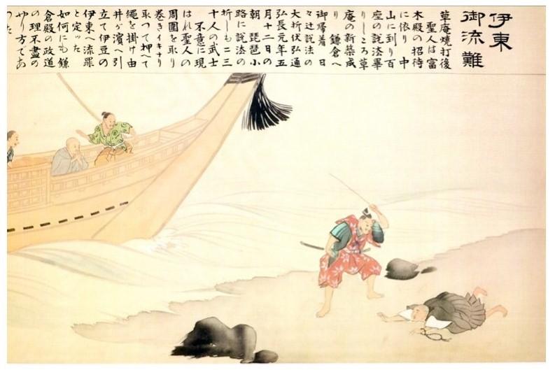 The Izu Exile