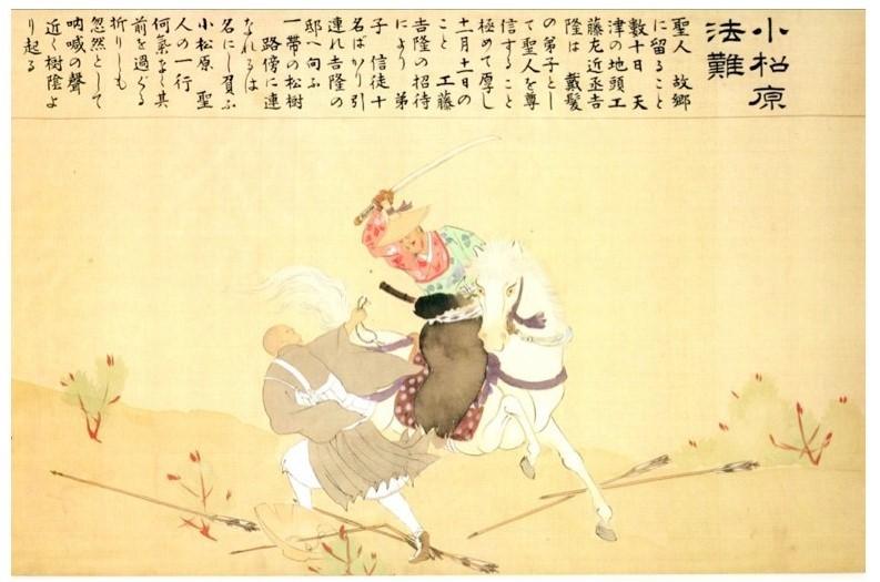 Komatsubara Persecution