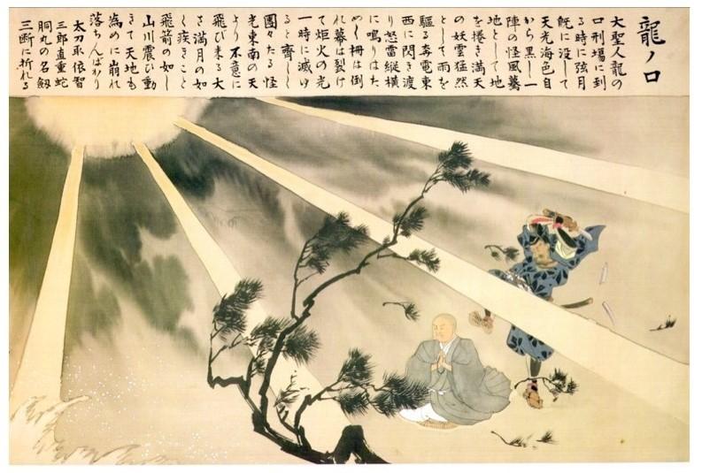 Tatsunokuchi Persecution