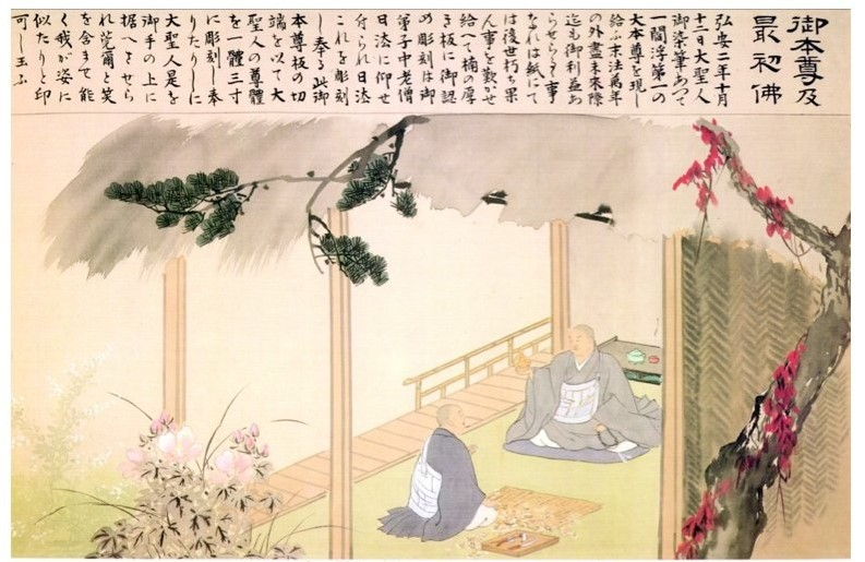 The Dai-Gohonzon and Image of Nichiren Daishonin