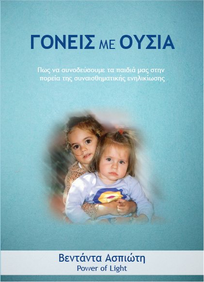 Goneis+me+Ousia_version2+mprosta_72dpi.jpg