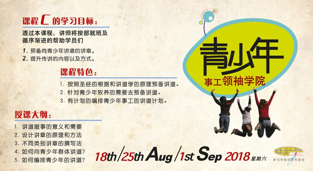 Banner-青少领袖课程C-18Aug-Sep2018_1.png