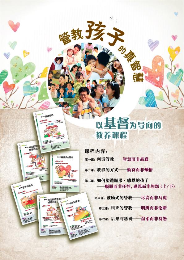 web-管教孩子真智慧-poster.png