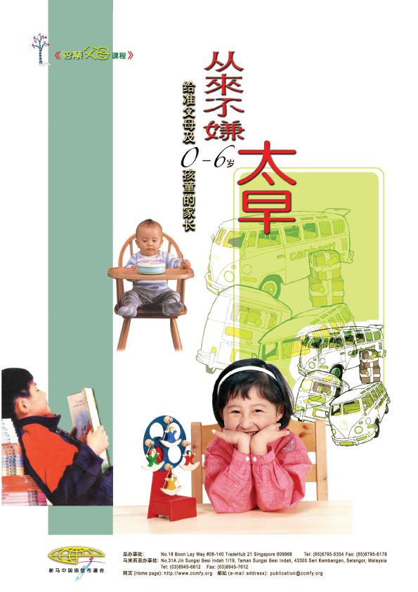 《  从来不嫌太早》       课程介绍:   > 此课程提供父母在正确轨道上开始一套实际的育儿方法 (如:生活规律、睡眠、喂食方面) 与原则。 > 父母必以热诚、自信、喜乐取代疲惫、挫折与沮丧的教养方法。 > 提供父母认识婴、幼儿的智能开发,及早教出聪明的宝宝。   课程内容:   第一课    零岁教育的奥秘 第二课    特殊的天性—吸取性心智 第三课    平衡营养与幼儿智力开发 第四课    亲子互动与心智游戏 第五课    0-6岁亲子共读的方式与技巧
