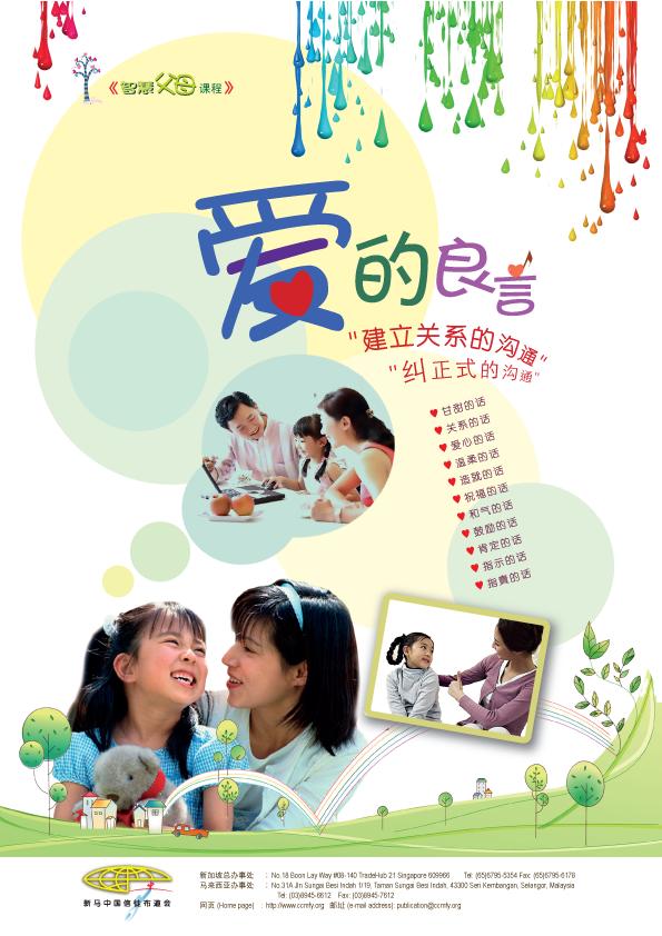 《爱的良言》       课程目标:   > 借着沟通的技巧与五种爱之语,建立良好的亲子关系。 > 借着有效的管教,让孩子从爱与保护的父母手中,发展为有明辨是非能力的孩子。   课程内容:   第一课:如何与孩子沟通 ㈠ 建立关系 帮助父母学习沟通的技巧,建立良好的亲子关系。  第二课:如何与孩子沟通㈡ 修复关系 帮助父母避免错误的沟通方式 , 并修复破坏的亲子关系。